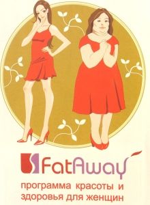 Программа красоты и здоровья для женщин FatAway теперь в Стерлитамаке